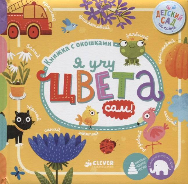 Алексеева Ю. Я учу цвета сам! Книжка с окошками. 50 окошек внутри