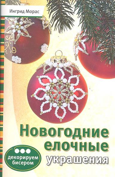 Новогодние елочные украшения Декорируем бисером