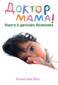 Нич К. Доктор Мама Книга о детских болезнях зажимы apex hic mono kit red