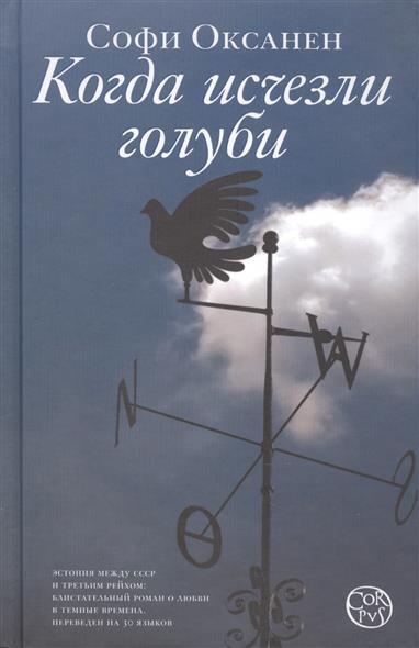 С. Когда исчезли голуби. Роман