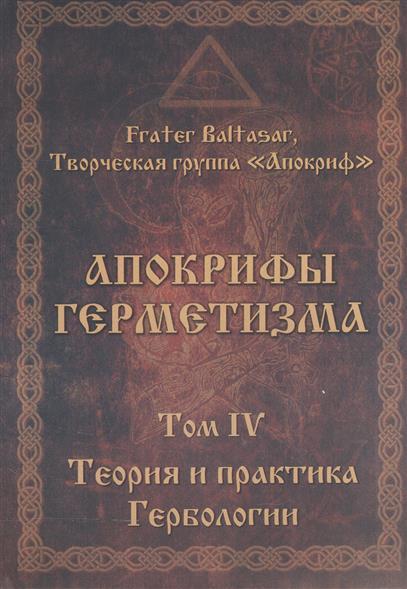 Апокрифы герметизма. Том IV. Теория и практика Гербологии