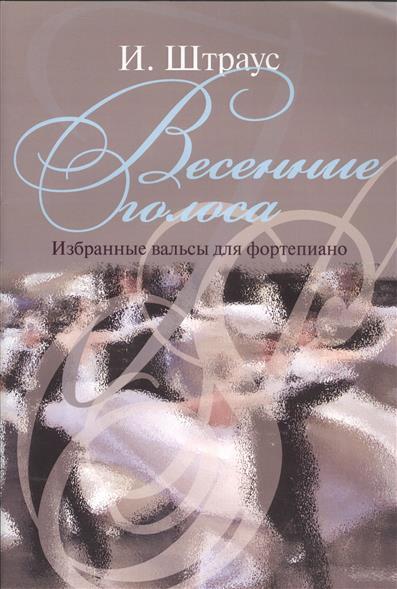 Штраус И. Весенние голоса. Избранные вальсы для фортепиано ISBN: 9789857024759 старинные вальсы