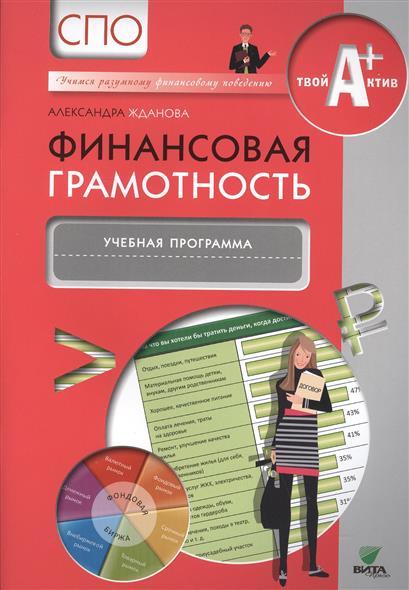 Жданова А. Финансовая грамотность. Учебная программа. СПО