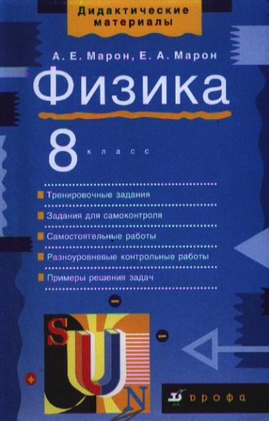 Физика. 8 класс. Дидактические материалы. Учебно-методическое пособие. 10-е издание, стереотипное