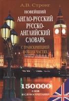 Новейший англо-русский русско-английский словарь с транскрипцией в обеих частях. 150000 слов и словосочетаний