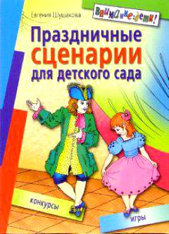 Праздничные сценарии для детского сада