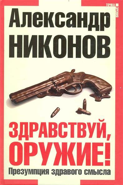 Никонов А. Здравствуй оружие Презумпция здравого смысла