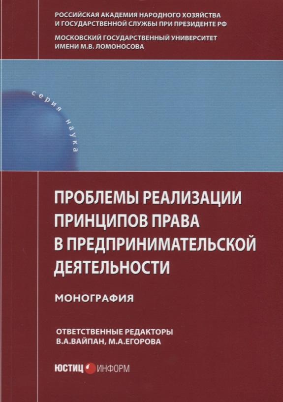 Проблемы реализации принципов права в предпринимательской деятельности. Монография
