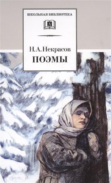 Некрасов Н. Поэмы
