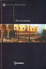 Экономика Соколов