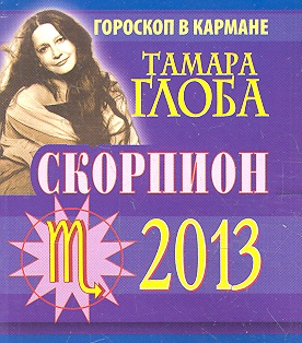 Скорпион. Гороскоп на 2013 год