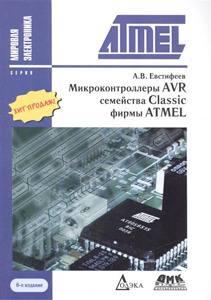 Евстифеев А. Микроконтроллеры AVR семейства Classic фирмы ATMEL. 6-е издание, стереотипное free shipping at90s2313 10pc at90s2313 10pi at90s2313 atmel 10pcs lot 100
