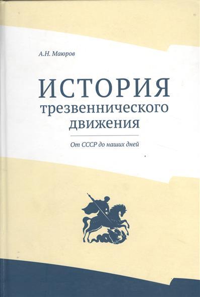 История трезвеннического движения. От СССР до наших дней