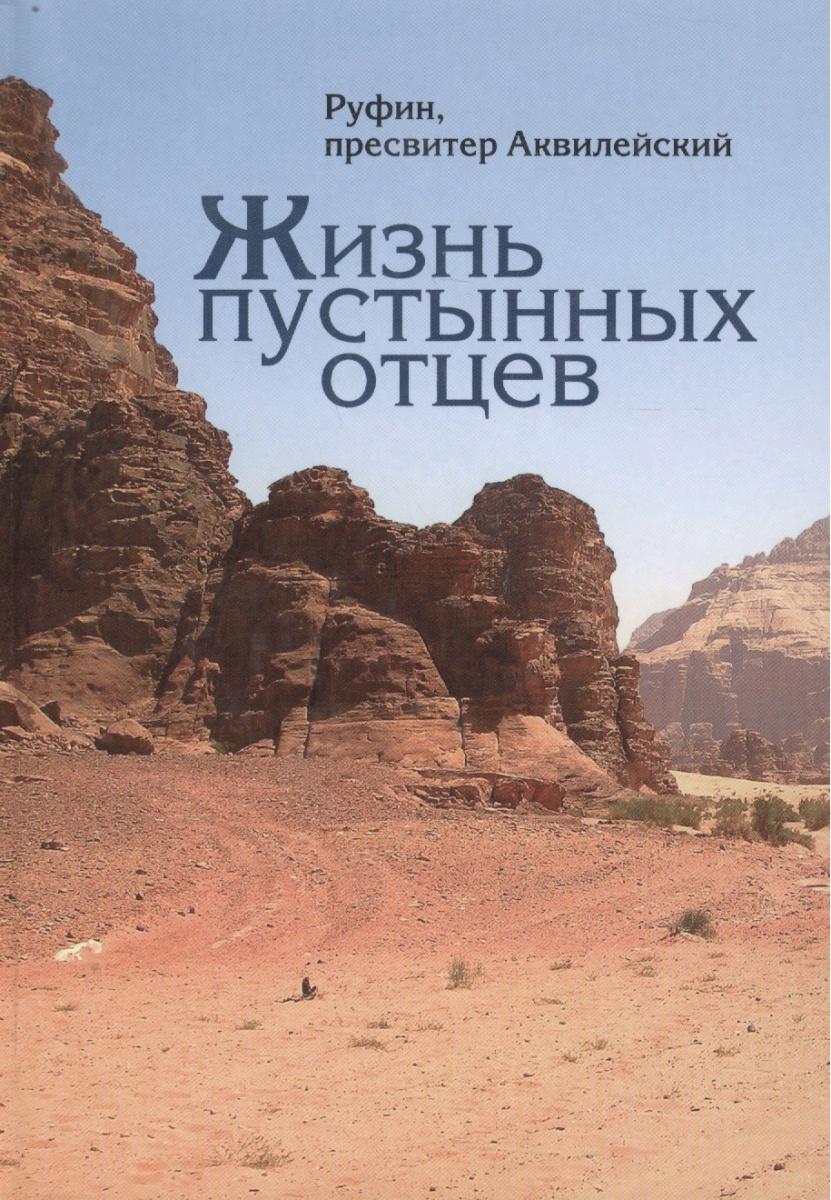Руфин, пресвитер Аквилейский Жизнь пустынных отцев