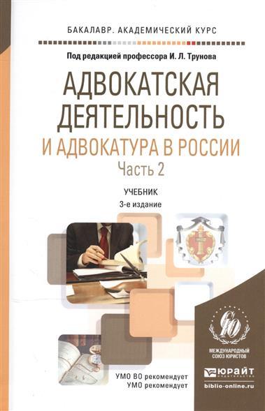 Адвокатская деятельность и адвокатура в России. В 2-х частях. Часть 2. Учебник для академического бакалавриата