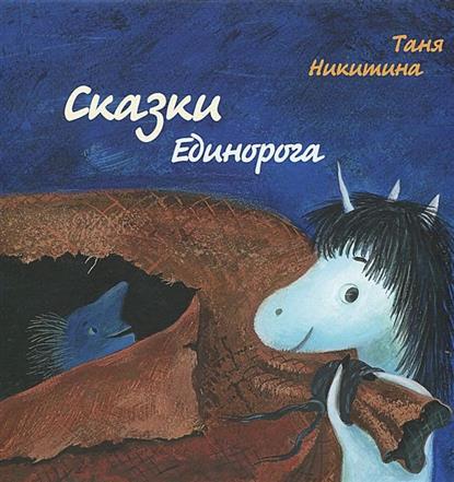 Никитина Т. Сказки Единорога никитина т котик