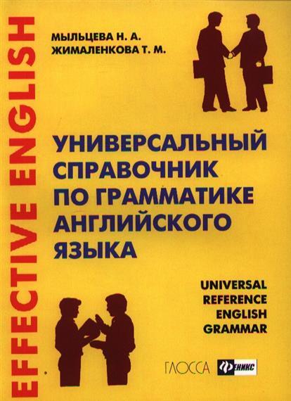 Универсальный справочник по грамматике англ. языка