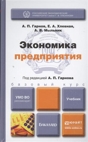 Гарнов А., Хлевная Е., Мыльник А. Экономика предприятия. Учебник для бакалавров