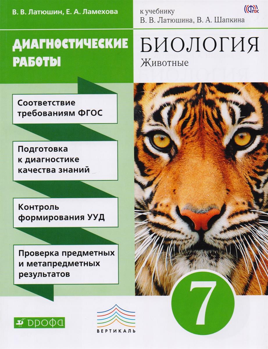 """Биология. Диагностические работы. 7 класс. К учебнику В. Латюшина """"Биология. Животные"""""""