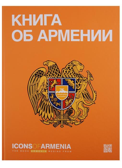 Хазин А. (ред.) Книга об Армении. Icons of Armenia nikodim kondakov icons