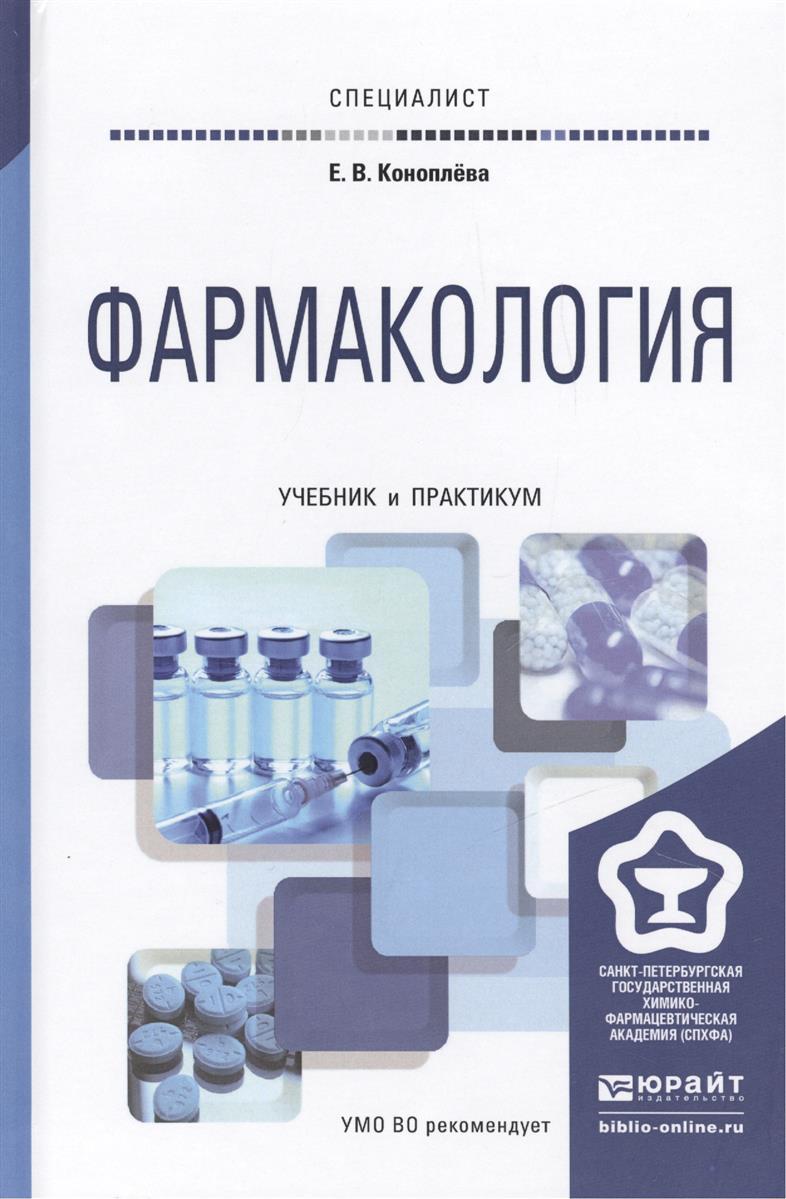 Фармакология. Учебник и практикум для вузов от Читай-город