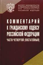 Комм. к ГК РФ ч.4