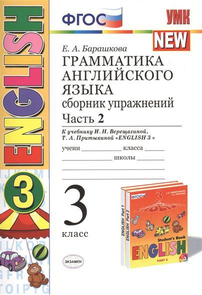 Грамматика английского языка. Сборник упражнений. 3 класс. Часть II. К учебнику И. Н. Верещагиной и др.