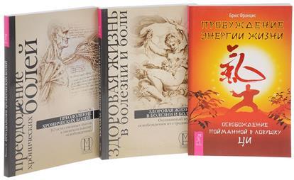 Пробуждение энергии жизни+Здоровая жизнь в болезни и боли+Преодоление болей (комплект из 3-х книг)