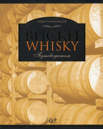 Виски: Путеводитель. 7-е издание, переработанное и дополненное