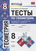 Тесты по геометрии. 8 класс. К учебнику Л.С. Атанасяна