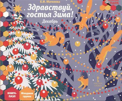 Матвеева Е. Здравствуй, гостья Зима! Декабрь: младшая группа. Книга-пазл музыкальные занятия первая младшая группа