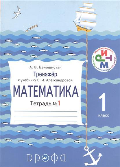 Тренажер к учебнику Э.И. Александровой