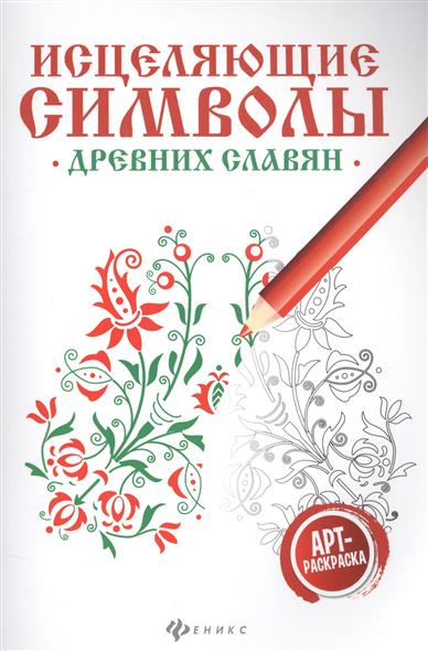 Исцеляющие символы древних славян. Арт-раскраска