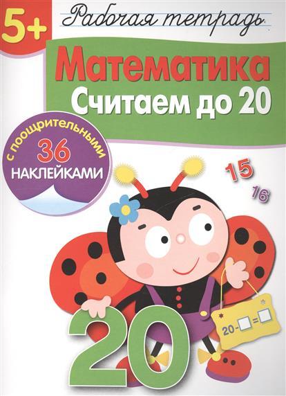 Маврина Л. Рабочая тетрадь. Математика. Считаем до 20 (5+) (с поощрительными 36 наклейками) математика для малышей я считаю до 100