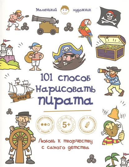 Полбенникова А. (ред.) 101 способ нарисовать пирата