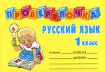 Ушакова О. Русский язык 1 кл