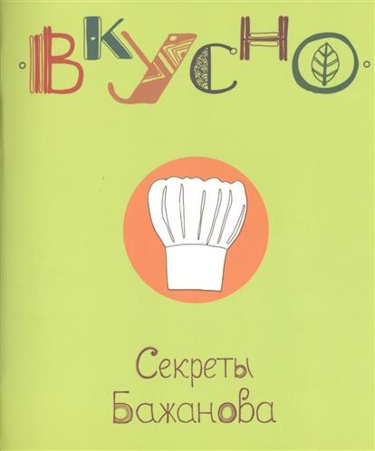 Лаптева О. (авт. проекта) Секреты Бажанова