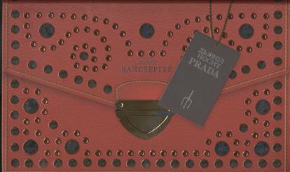 Вайсбергер Л. Дьявол носит Prada ISBN: 9785170835904 петр носит prada