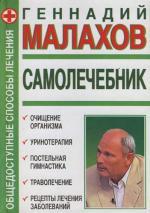 Самолечебник Общедоступные способы лечения