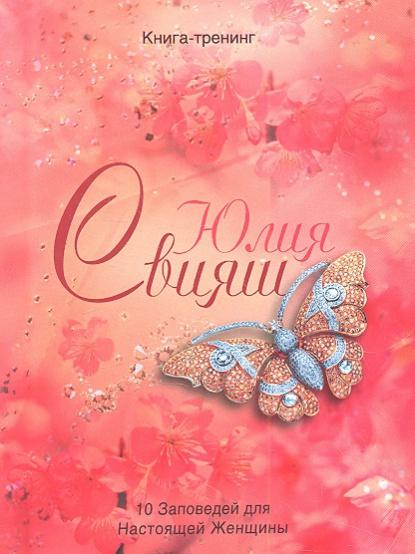 10 Заповедей для Настоящей Женщины. Золотая бабочка и яблони в цвету