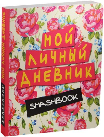Smashbook Мой личный дневник (розовый)