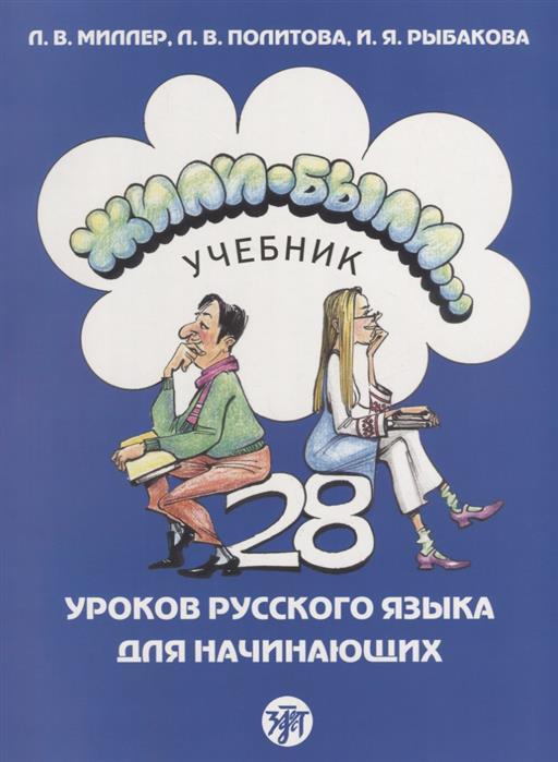 Миллер Л., Политова Л., Рыбакова И. Жили-были... 28 уроков русского языка для начинающих. Учебник (+CD) миллер в ковалевич л практическое оздоровление организма