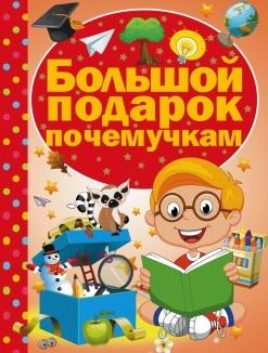 Ермакович Д. Большой подарок почемучкам дарья ермакович большой подарок любимой дочери