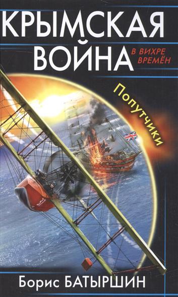 Батыршин Б. Крымская война. Попутчики