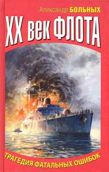 20 век флота Трагедия фатальных ошибок