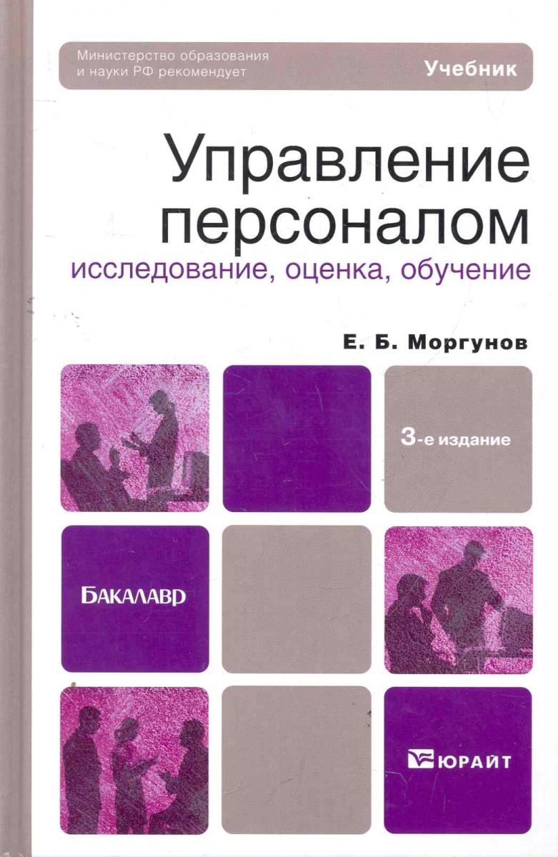 Моргунов Е. Управление персоналом Исследование оценка обучение