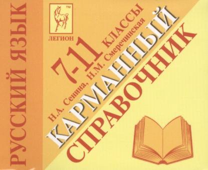 Русский язык. Карманный справочник. 7-11 классы