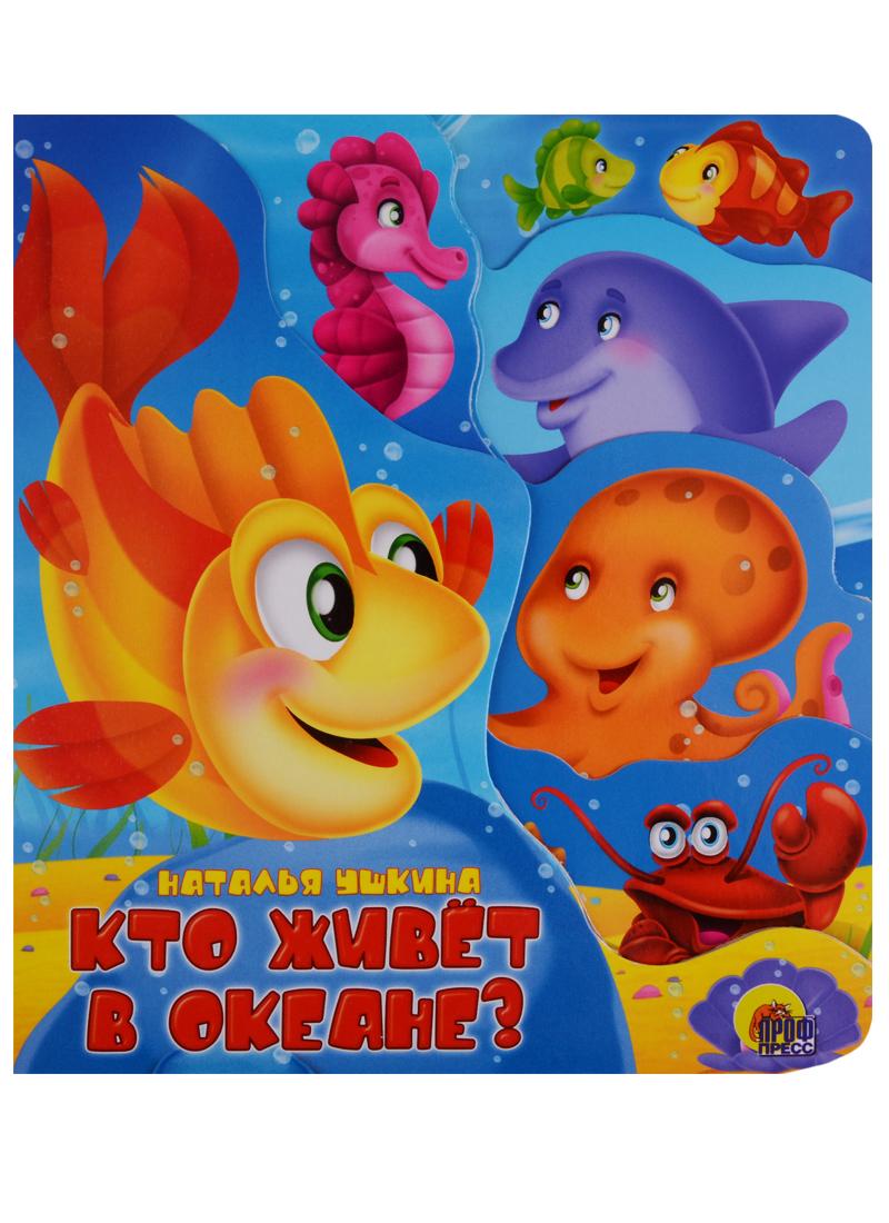 Ушкина Н. Кто живет в океане?