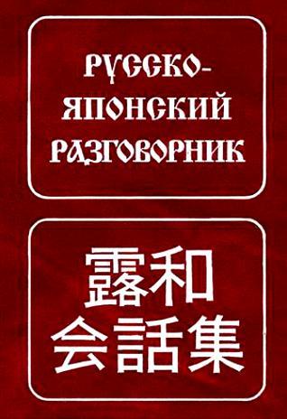 Неверов С. Русско-японский разговорник васина н сост японский разговорник isbn 9785170540839