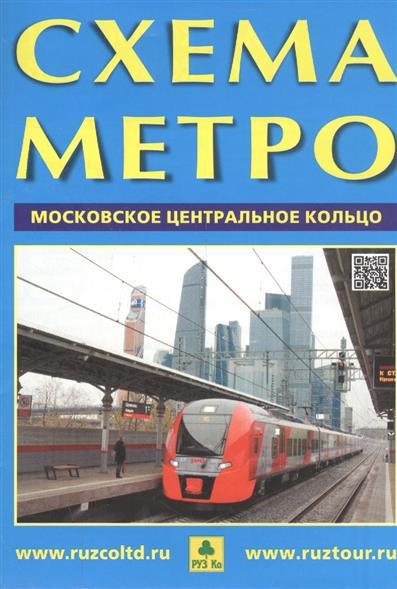 Схема метро. Московское центральное кольцо